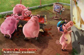 Загон летающих свиней